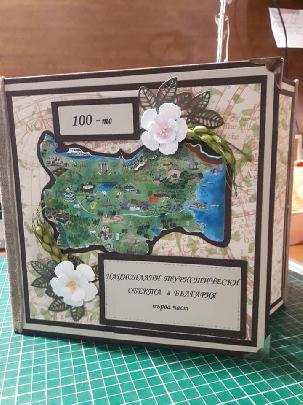"""албум """"100-те НТО в България"""""""