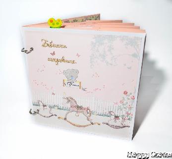 Бебешки албум за момиченце