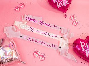 Сатенени ленти за моминско парти имитиращи ЛАК за НОКТИ НАДПИС - избор на цветове и луксозни пинове за закачане