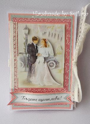 Сватбен плик-картичка