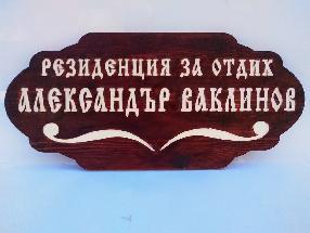 Табела с гравирани букви и декоративни орнаменти
