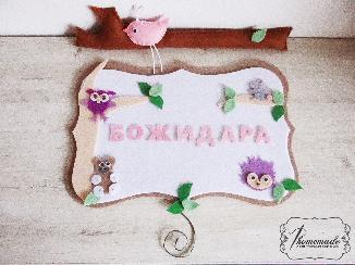Табелка от филц за детска стая, декорация за парти, бебешка табелка с име