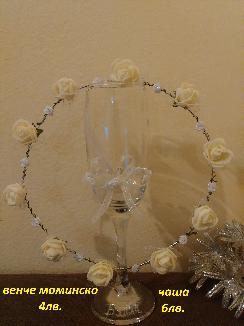 Чаши,гривни и венчета за моминско парти и сватбено тържество