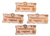Дървени плочки - Честита Нова Година