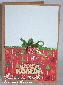 "Картичка ""Весела Коледа"""