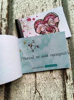 Книжка с желания