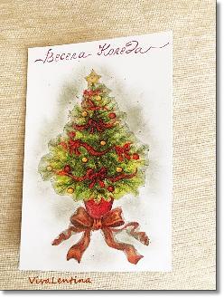 Коледна картичка ръчна изработка