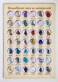 """Колекция """"Вълшебният свят на минералите""""."""