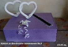 Кутии за финансови подаръци