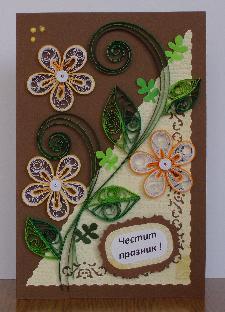 Квилинг картичка с цветя