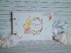 Персонализирана книга за пожелания и снимки от кръщене, погача, рожден ден или друг повод