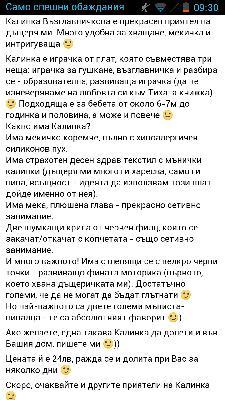"""Развиваща играчка- възглавничка """"Калинка"""""""