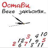 Стенен часовник Остави, вече закъснях
