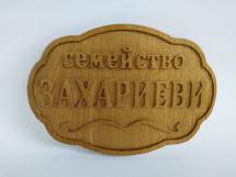 Табели за врата от дъб с релефни букви и декоративен орнамент